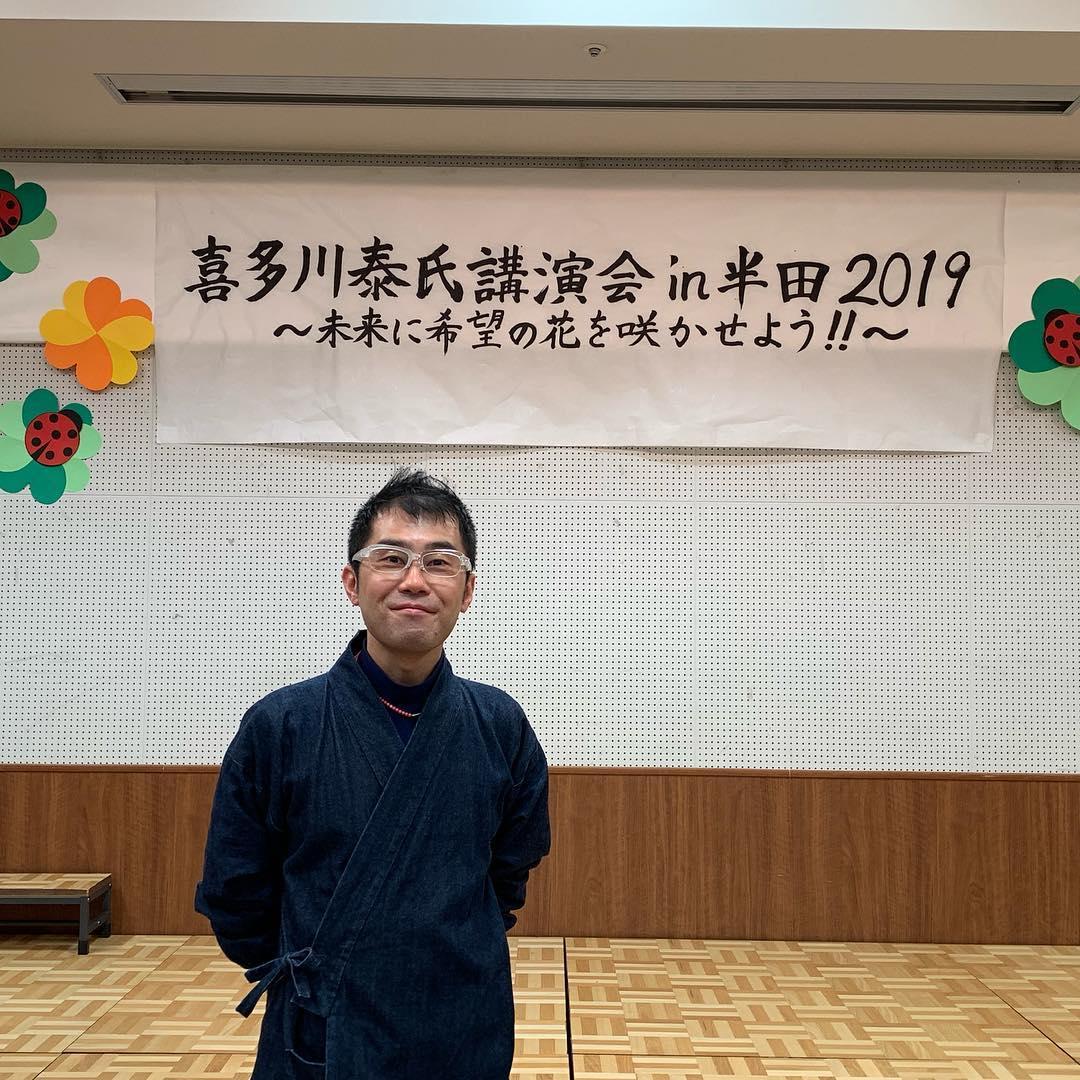 喜多川泰氏講演会 in 半田 2019演題揮毫
