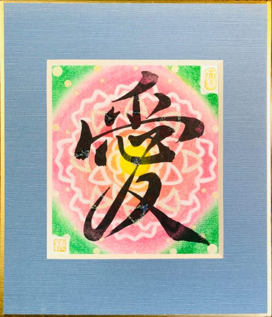 漢字とパステル曼荼羅アートの組み合わせ