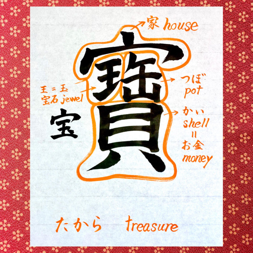 【宝】という漢字の旧字体です。