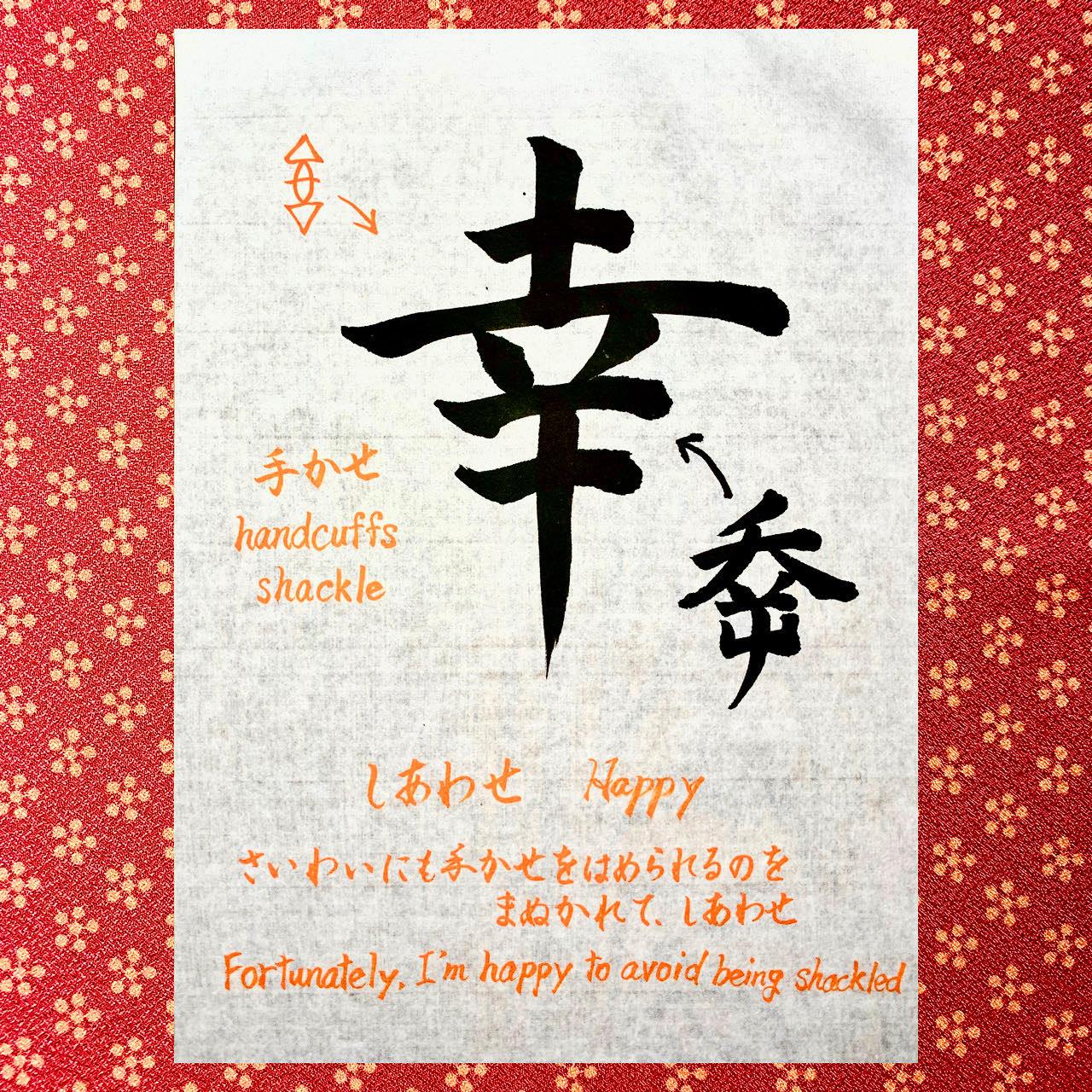 幸いにも手枷をはめられるのを免れて幸せ、という意味を表している漢字