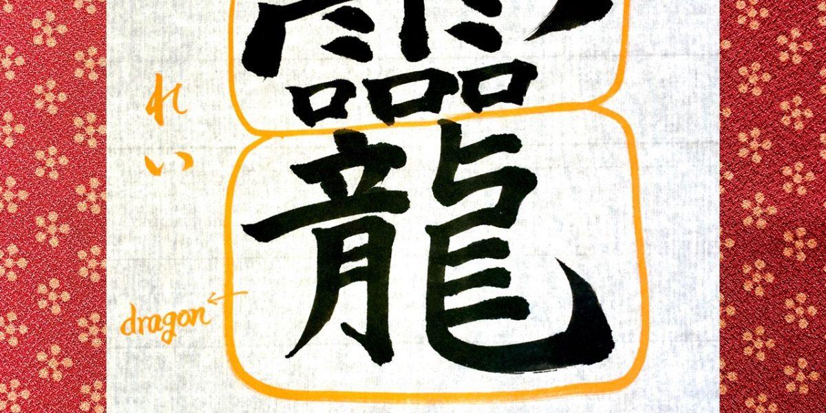 竜神 the Dragon God