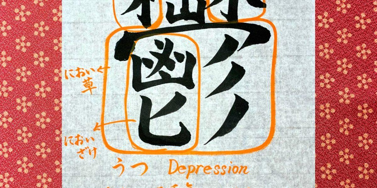 【鬱】の本来の意味とは? What is the original meaning of [鬱Utsu]?