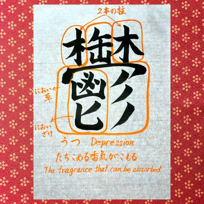 【鬱】とは、香草を臼でついた時に立ち込める香気がこもる状況を意味する漢字です。