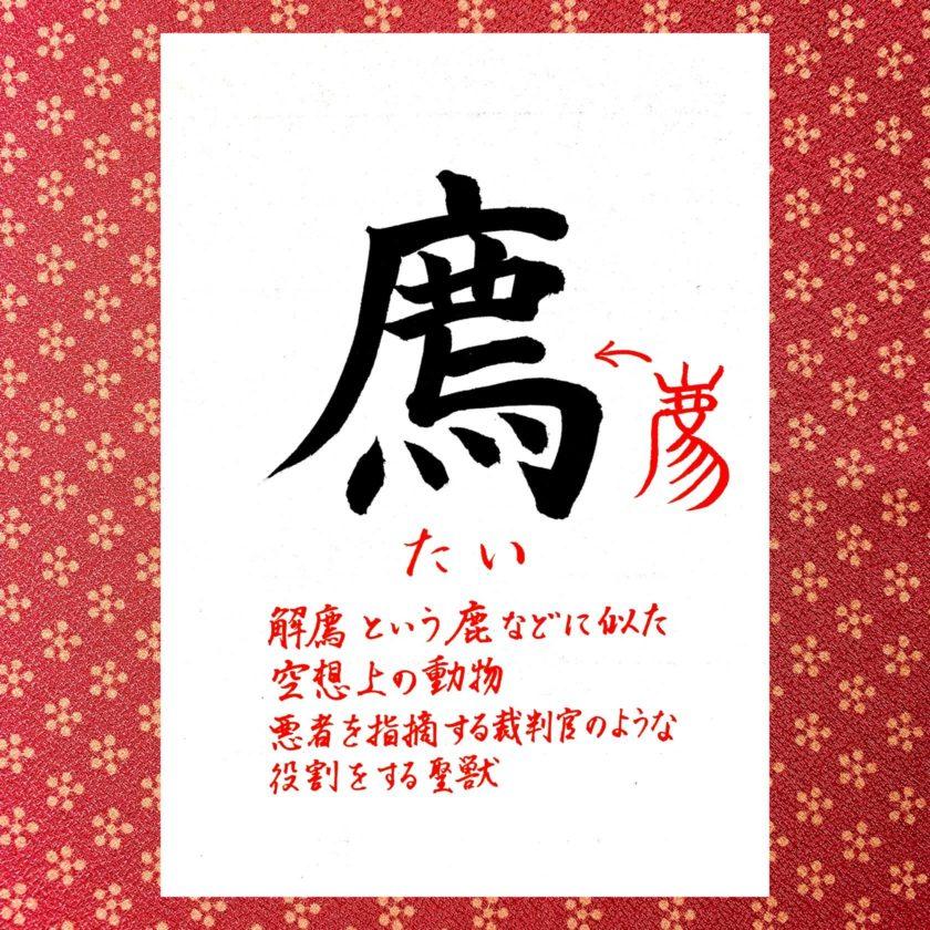 解廌(かいたい)という鹿や牛・羊に似た一角獣の象形文字