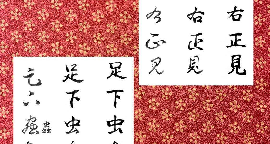 漢字でHEAT UP🔥