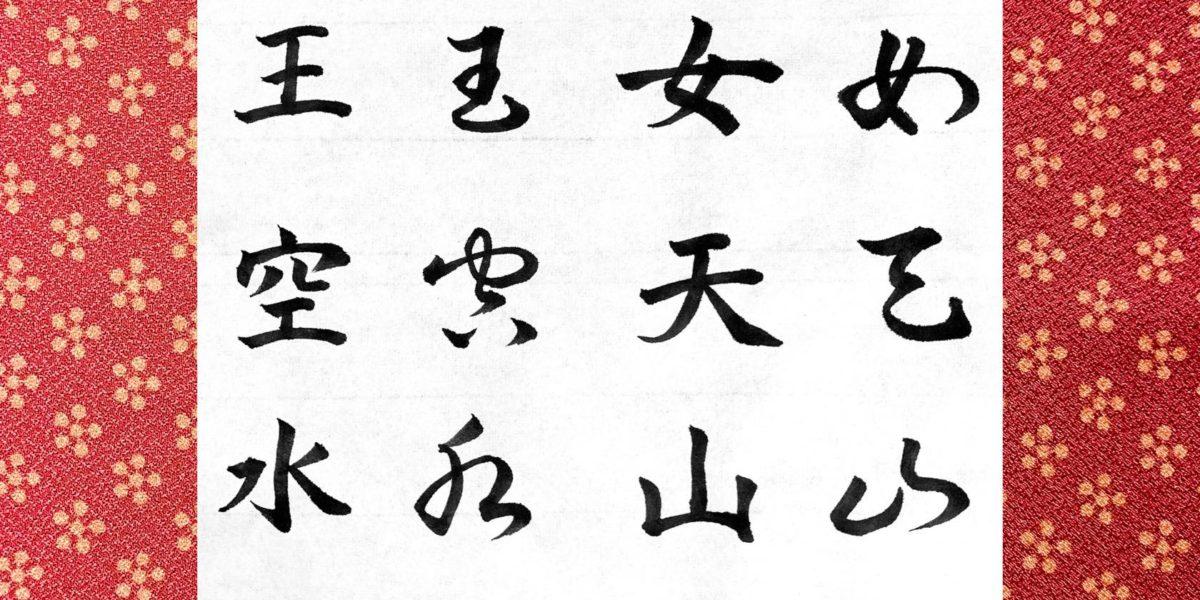 小学校1年生の漢字を草書で書いてみた 其の壱